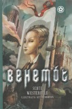 Scott Westerfeld Behemót